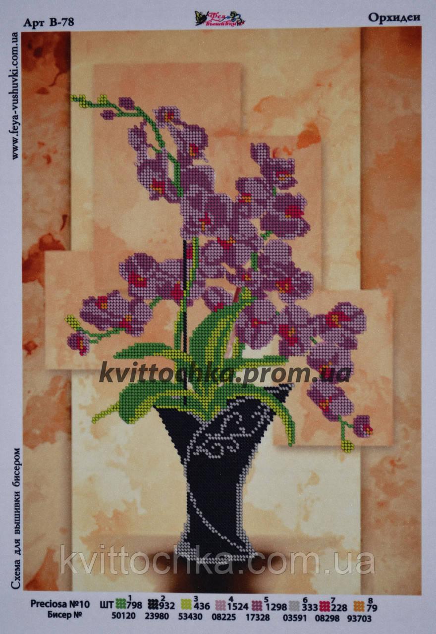"""Схема для вышивания бисером """"Орхидеи"""""""