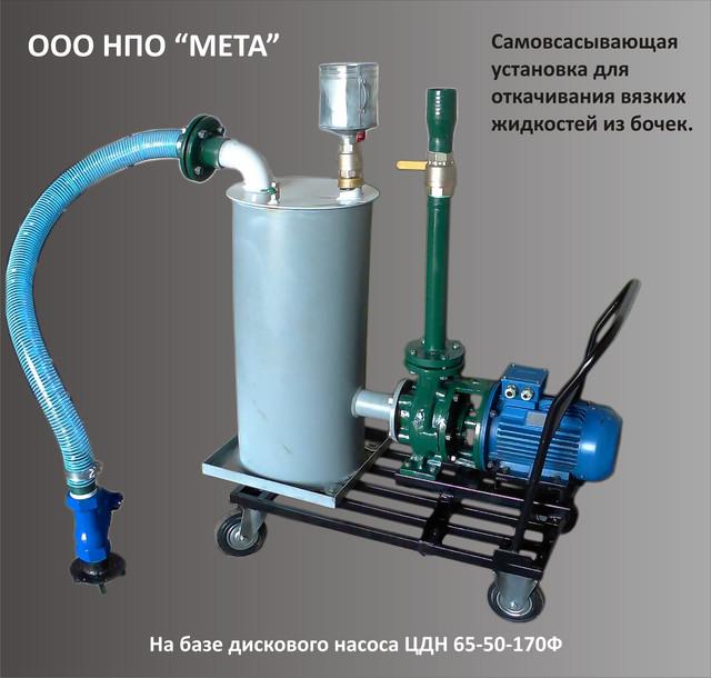 Мобильная насосная установка для откачки бочек (для вязких жидкостей) ЦДН 65-50-170Ф