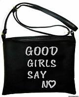Сумка через плечо «GOOD GIRLS SAY NO »