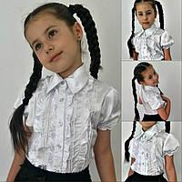 """Школьная атласная блуза """"Катя"""" с рюшами и рукавами фонариками"""