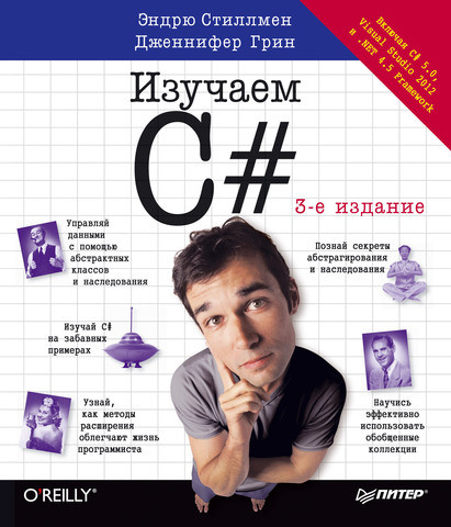 Изучаем C#. 3-е издание.Стиллмен.