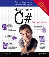 Изучаем C#. 3-е издание.