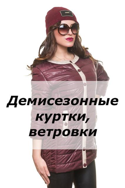 Куртки, ветровки женские весенние демисезонные