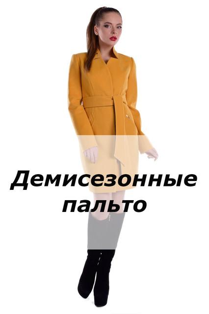 Пальто женские демисезонные весенние