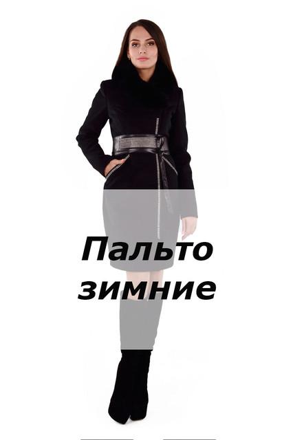 Пальто, пуховики женские зимние
