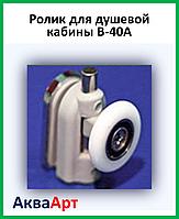 Ролик для душевой кабины B-40A 19;20;23;26;28мм