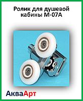 Ролик для душевой кабины M-07A 19;22;23;26;28мм