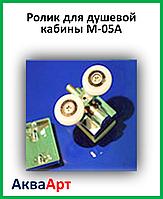 Ролик для душевой кабины M-05A 19;20;23;26;28мм