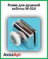 Ролик для душевой кабины M-01A 19;22;23;26;28мм