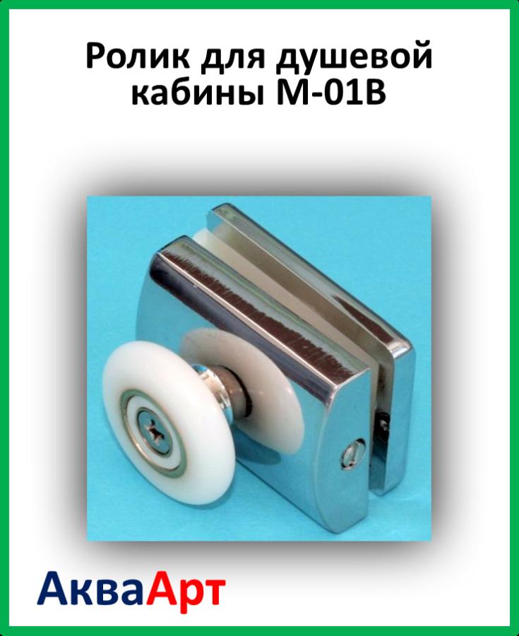 Ролик для душевой кабины M-01B 19;22;23;26;28мм