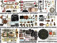 Куплю радиодетали, электрооборудование