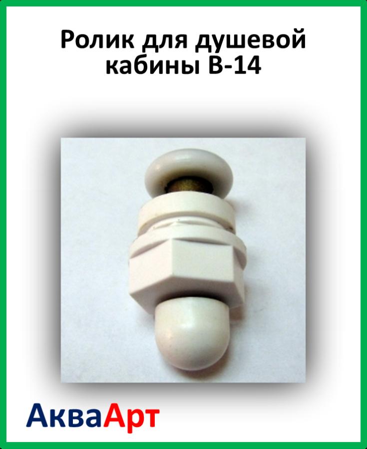 Ролик для душевой кабины B-14 19;22;26;28мм