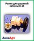 Ролик для душевой кабины B-14 19;22;26;28мм, фото 2