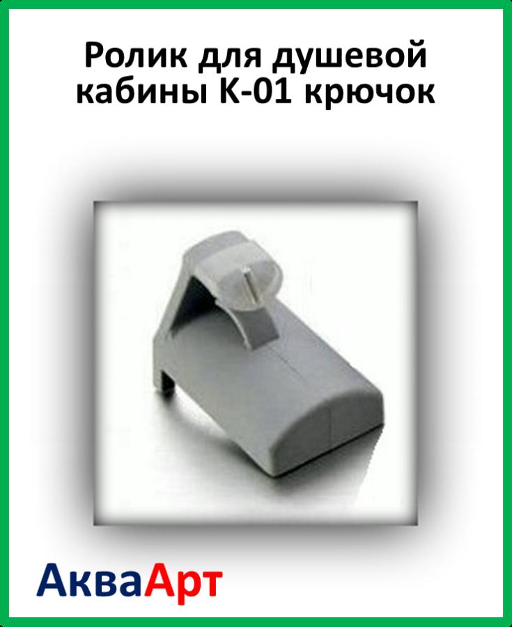 Ролик для душевой кабины K-01 крючок