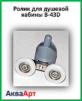 Ролик для душевой кабины B-43D 19;23;26;28мм