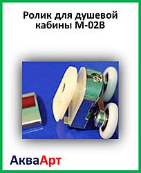 Ролик для душевой кабины M-02B 19;20;23;26;28мм