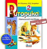 Посібник Риторика 2 клас Нова програма Авт: Науменко В. Захарійчук М. Вид-во: Літера