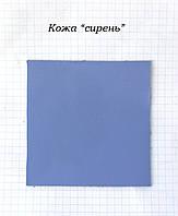 "Кожа ""сирень"", фото 1"