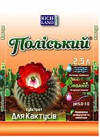 Полiський субстрат , 2,5л (кактус/RichLand)