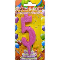 Свеча-цифра для торта розовая 5