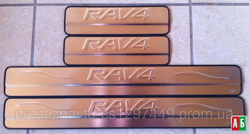 Хром накладки на пороги Тoyota Rav4