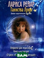 Ренар Лариса Таинства Луны (+ CD-ROM)