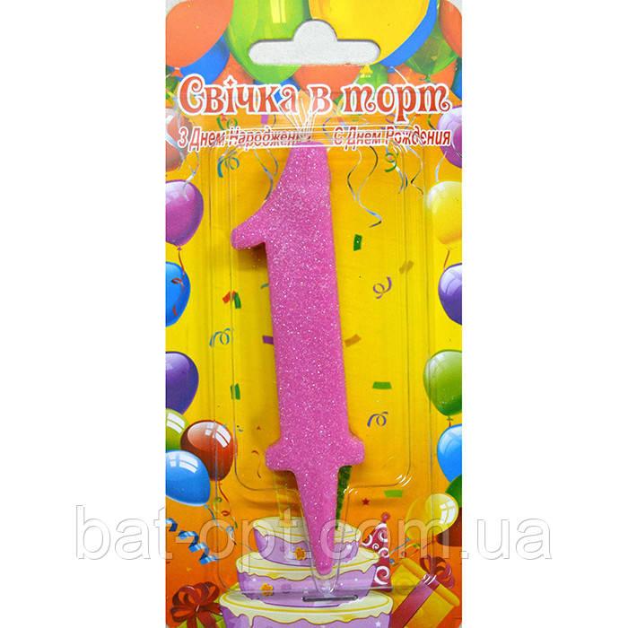 Свеча-цифра для торта розовая 1