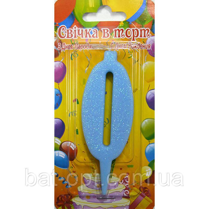 Свеча-цифра для торта голубая 0