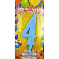 """Свеча-цифра голубая """"4"""""""