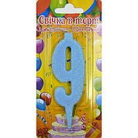 Свеча-цифра для торта голубая 9