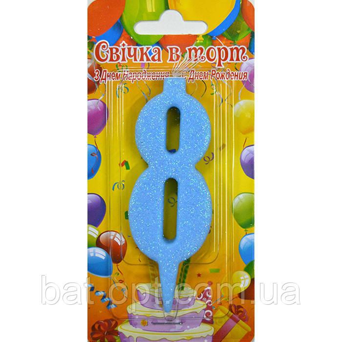 Свеча-цифра для торта голубая 8