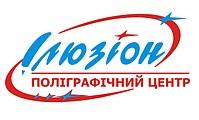 """Полиграфический центр """"Илюзион""""."""