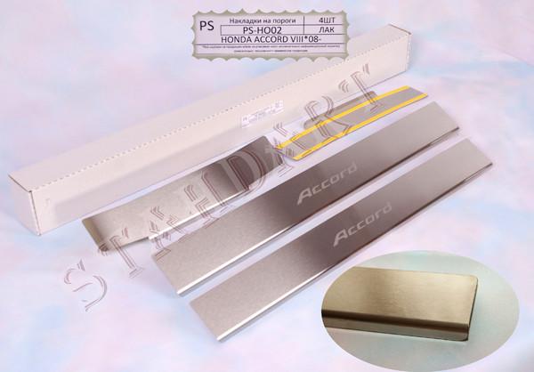 Накладки порогів Honda Accord VIII 2008-
