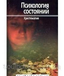 Психология состояний. Хрестоматия.  ПРОХОРОВ О.А.