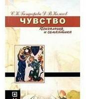 Чувство (психология и семантика). Учебное пособие.БОНДЫРЕВА С.К.