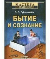 Бытие и сознание Рубинштейн С.Л.