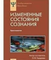 Измененные состояния сознания Гордеева О.В.