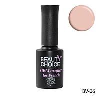 "Гель-лак для френча ""Beauty Choice""  10мл.  BV-06"