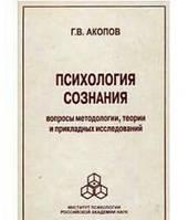 Психология сознания Акопов Г.В.