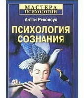 Психология сознания Ревонсуо А.