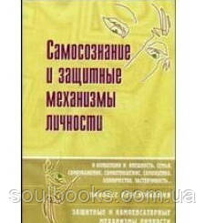 Самосознание и защитные механизмы личности. Райгородский Д.Я.