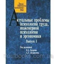 Актуальные проблемы психологии труда. выпуск 1 Бодров В.А. (ред.)