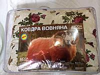 Одеяло из овечьей шерсти полуторное (сатин)