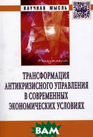 Алферов В.Н. Трансформация антикризисного управления в современных экономических условиях: Монография