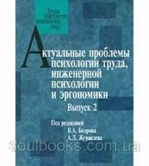 Актуальные проблемы психологии труда. выпуск 2 Бодров В.А. (ред.)