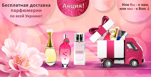 Купить духи в Нововолынске. Брендовая парфюмерия. Доставка духов в Нововолынске. ☎ Контакты