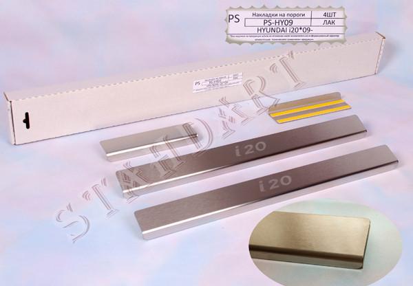 Накладки порогов Hyundai i20 3D 2009-