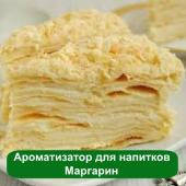 Ароматизатор кондитерский Маргарин, 1 литр