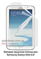 Матовая защитная пленка для Samsung Galaxy Note 8.0 n5100