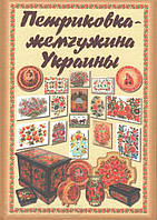 Книга Петриковка жемчужина Украины
